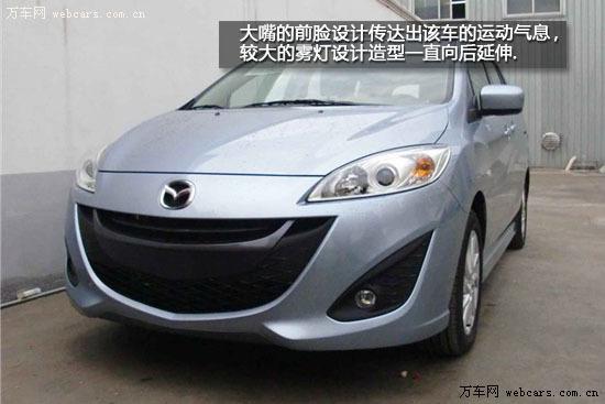 2011款马自达5车型曝光 广州车展即将亮相