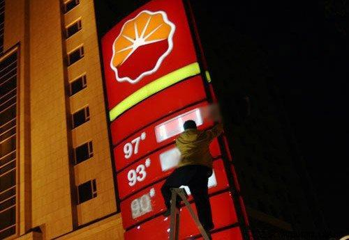 成品油调价或不必层层审批 实现自动调价机制