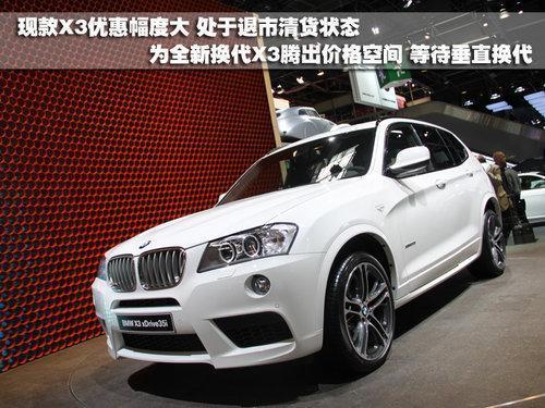 新一代X3领衔 宝马多款新车亮相广州车展(图)