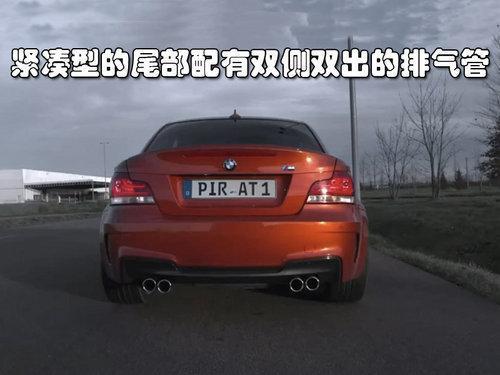 宝马1系M Coupe无伪装亮相 首次将量产2700台