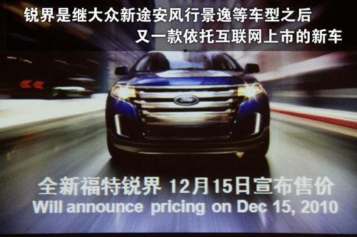 福特进口SUV锐界12月15日网络上市 预售40万起