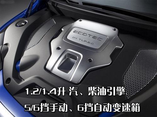 新款雪佛兰Aveo将更名为Sonic 搭载CVT变速器
