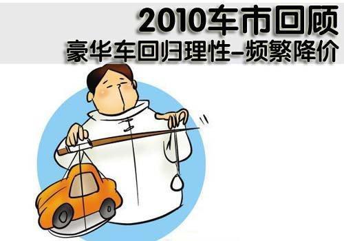 2010年车市回顾:豪华车频繁降价回归理性