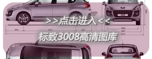 广州车展新车点评 标致3008竞争对手分析