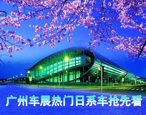 广州车展20余款热门日系车抢先看 多款新车首发
