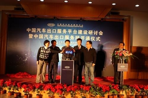 中汽中心举办中国汽车出口服务平台建设研讨会