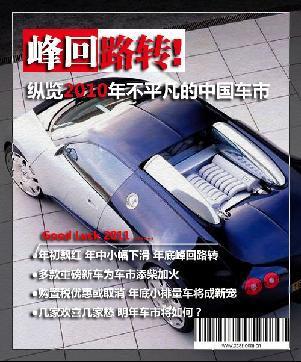 峰回路转 中国车市销量1800万辆将破世界纪录