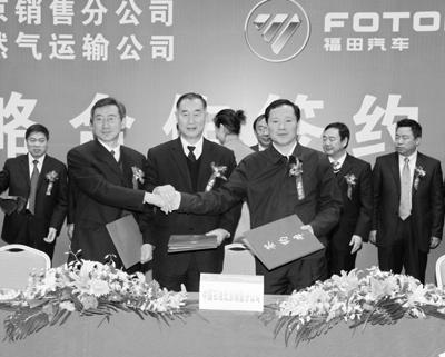北汽福田与中石油旗下两公司达成合作协议