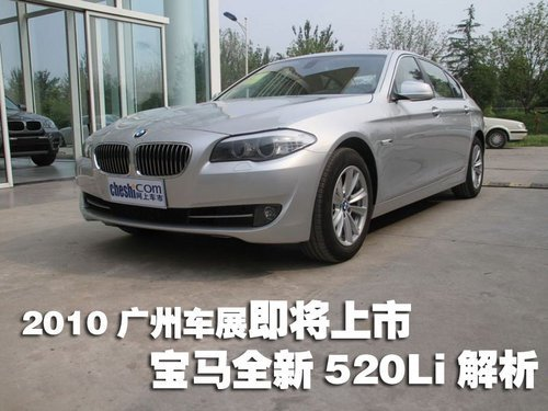 2010广州车展即将上市 宝马全新520Li解析