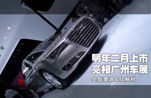 明年2月上市亮相广州车展 新奥迪A8L解析