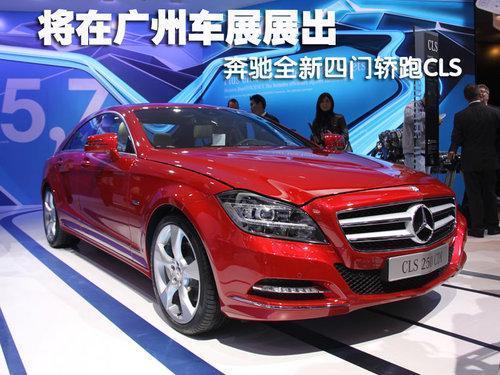 将在广州车展展出 奔驰全新四门轿跑CLS