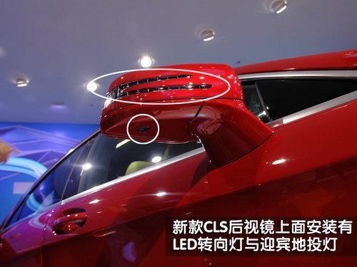 将在广州车展展出 奔驰全新四门轿跑CLS(3)