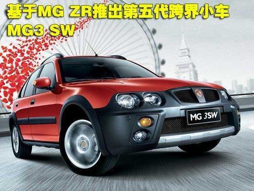 2010年广州车展 MG老爷车抢先实拍(9)