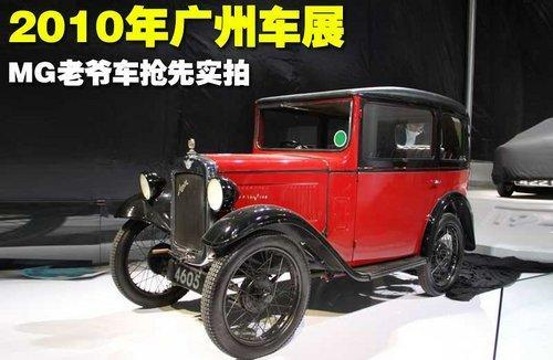 2010年广州车展 MG老爷车抢先实拍