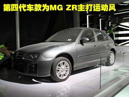 2010年广州车展 MG老爷车抢先实拍(8)