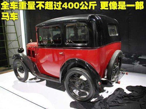 2010年广州车展 MG老爷车抢先实拍(3)
