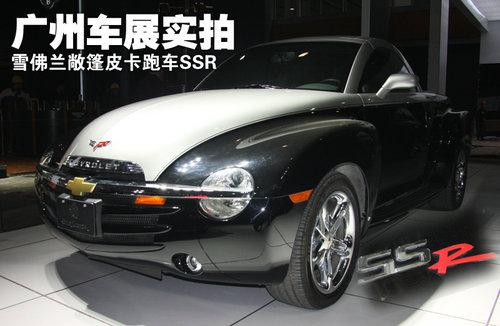 广州车展实拍 雪佛兰敞篷皮卡跑车SSR(图)