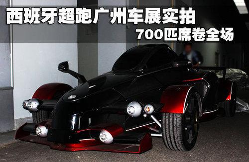 西班牙超跑广州车展实拍 700匹席卷全场