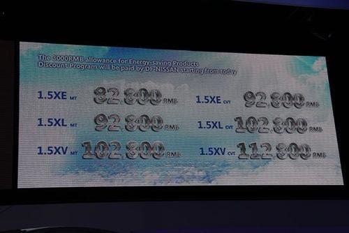 东风日产新阳光正式上市 售价8.28-11.28万元