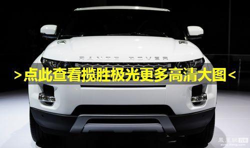 南粤激战谁最备受瞩目? 盘点广州车展最热车型(13)