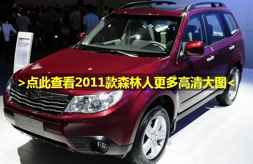 斯巴鲁2011款森林人车展上市 售22.98-36.98万