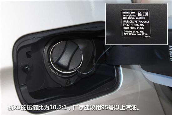 2010广州车展 宝马全新一代X3独家解析