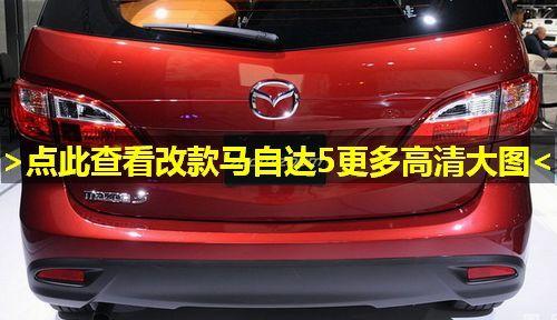 新一代马自达5亮相广州车展 外观动力全面升级