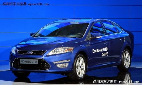 2011款蒙迪欧-致胜广州车展首次亮相
