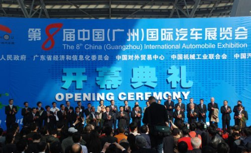 2010年第八届广州国际车展正式开幕 规模空前