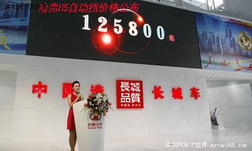 哈弗H5自动档广州车展上市  售价12.58万起