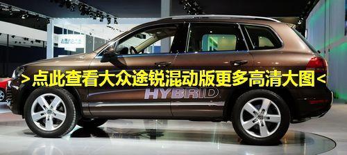 南粤激战谁最备受瞩目? 盘点广州车展最热车型(20)