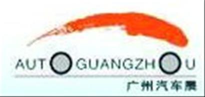 广州车展显露车企竞争新格局