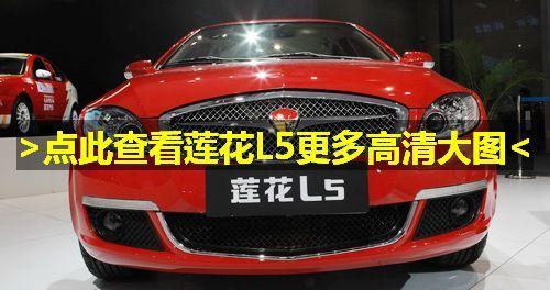 莲花L5亮相广州车展 明年3月上市10.68万起售