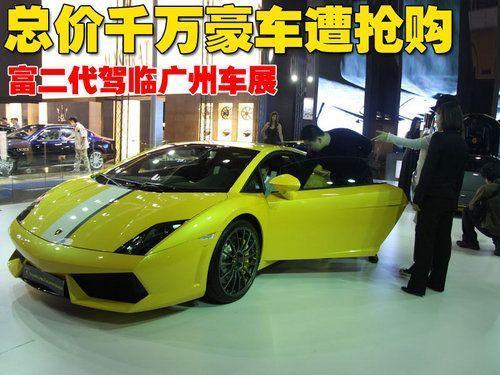广州车展千万豪车遭抢购 富二代成主要买家