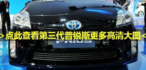丰田第三代普锐斯将于明年上市 预售20万以上