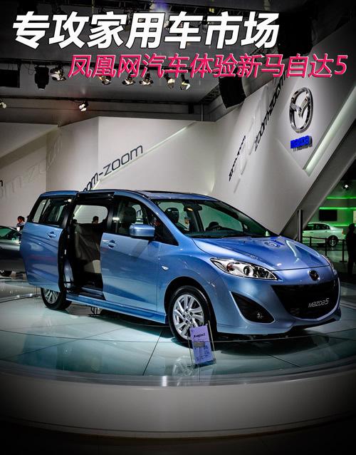 凤凰网汽车体验新Mazda5 专攻家用车市场