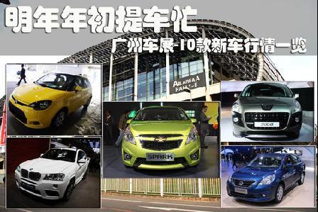 明年年初提车忙 广州车展十款新车行情