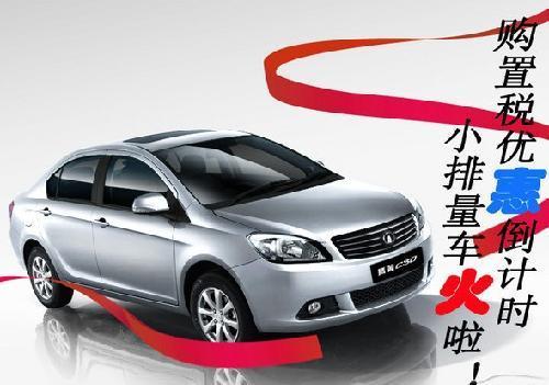 腾翼C50亮相 长城汽车腾翼品类发力广州车展