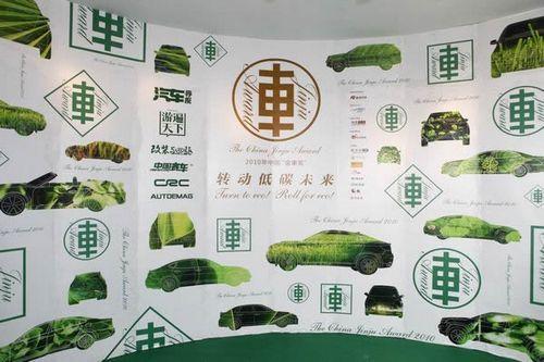 """2010中国""""金車奖""""颁奖典礼隆重举行"""