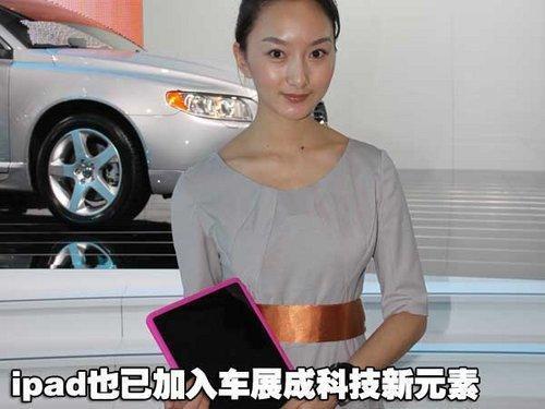 """盘点广州车展""""七宗最"""" 高科技和美女是亮点(3)"""