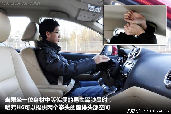 [凤凰测]长城哈弗H6 1.5T 成熟低价SUV(4)