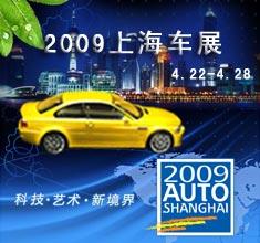 专题:2009上海车展