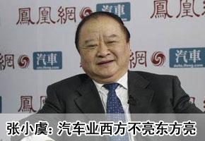 张小虞:汽车业西方不亮东方亮