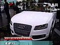 上海车展展车视频:奥迪S5