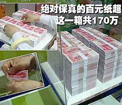 绝对保真的百元大钞共计210万