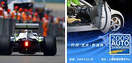 F1上海站VS上海车展