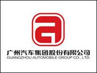 广州汽车集团股份有限公司简介