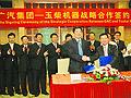 广汽集团与玉柴机器签战略合作框架协议