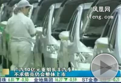 广汽10亿元重组长丰汽车无意借壳上市
