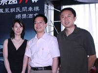 东风柳汽销售副总经理伍雪峰与凤凰网CFO&COO李亚、汽车频道主编陈红娟合影